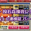 【刀剣乱舞】弓、投石兵複合レシピで 刀装10連検証!パートⅡ