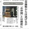 安倍首相とメディア幹部会食 「桜」疑惑の最中に急増