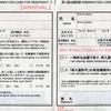 日本のパスポートの素晴らしさを感じたビザ取得申請