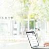 AIでWebサイトの分析と改善提案をしてくれるサービス|AIアナリスト