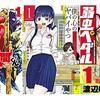 【Kindleセール情報】人気作がズラリ!小説、ラノベ、秋田書店のコミックなど1万冊以上が50%還元となる大キャンペーン開始!