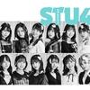 STU48 7thシングル『ヘタレたちよ』MV・ジャケ写・アー写 公開!!