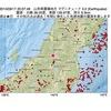 2015年09月17日 20時07分 山形県置賜地方でM3.2の地震