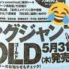 5/31発売ヤングジャンプGOLDvol.3