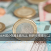 FX週間レポート (6月第1週)|ユーロ相場の変動と米貿易関税引き締め、主要通貨ペアへの影響とは