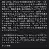 iOS14へのアップデートは待ちましょう