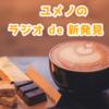 """""""小説を音楽に""""異色のユニットYOASOBIの魅力とは"""