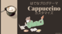 はてなブログテーマ「Cappuccino」カスタマイズ