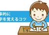 効率的に漢字を覚えるコツ 【小学生】