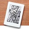 Kindle Paperwhite マンガモデルがキャンペーンで半額ぐらいに。買っちゃった! Kindle 書籍の半額セールも同時に始まってるよ