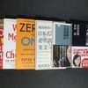今年(2020年)に読んだおすすめ本、和書も洋書も。