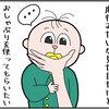 【育児まんが】山椒成長レポート【38】おしゃぶり2