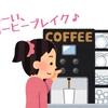 コーヒー2杯分のゆとりを