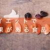 アラフォーダイエット  効果のある3つの食べ物について