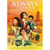 映画『ALWAYS三丁目の夕日』あらすじキャスト評価 昭和を描いたハートフル映画