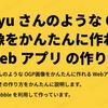 bosyu さんのような OGP画像をかんたんに作れる Web アプリ の作り方
