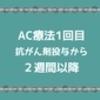 AC療法1回目 抗がん剤投与から2週目以降