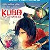 『KUBO クボ/二本の弦の秘密』観ました。 後編 お願いだからクボを観て!