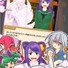 新作スマホゲームの妖女サーガが配信開始!