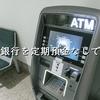 【最強の銀行】SBJ銀行を定期預金なしで作る方法