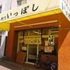 【オススメ5店】灘・東灘(兵庫)にあるラーメンが人気のお店