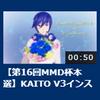 第16回MMD杯本選『KAITO V3インストール成功おめでとうのうた』投稿
