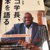アフリカ出身、サコ学長、日本を語る(ウスビ·サコ著)