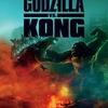 「ゴジラvsコング」ハリウッド版「キングコング対ゴジラ」皆さん、ご存知の様にもう一体登場しますが…