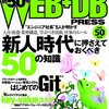 WEB+DB PRESS Vol.50 - WEB+DB PRESS編集部