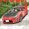 コミックス新刊!ターボ化した86(ハチロク)がMFG第3戦に挑む!!『MF GHOST エムエフゴースト』9巻