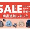 ファミリア セール商品が追加!