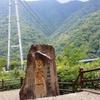 日本2位だけど自然の豊かさでは負けません「綾の照葉大吊橋」