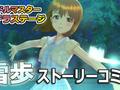【67】【アイマス ステラステージ】雪歩コミュ・ストーリー感想