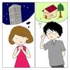 【マイホーム】子供が生まれて動き出したマイホーム購入計画。一戸建か?マンションか?