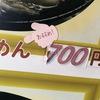 メニューは基本2文字!! 超大盛りシンプルネーミングのラーメン屋が長野市にあります