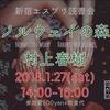【終了】『ノルウェイの森/村上春樹』睦月読書会