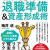 【告知】おけいどん、単行本「今日からFIRE! おけいどん式 40代でも遅くない退職準備&資産形成術」を出版します!