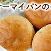 昭和33年創業 愛される老舗パン工場 「オーマイパン」