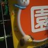 """【木曽さんちゅうは""""ぷちビッグダディ""""】第503回「ぷちビッグダディは物陰から様子を伺う」"""