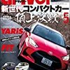 活字中毒:driver(ドライバー) 2020年 5月号 [雑誌]driver編集部