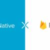 (解決)ReactNative+FirebaseではネイティブSDKを使ったほうが良いかも