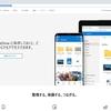 OneDriveを使ってファイルをURLで共有する