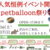 【ペットバルーン・大阪府・中古引き取り(回収)・中古買取・水槽・イベント】週末は、イベント開催ですよ!