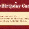 ブランディアの誕生日キャンペーンに申し込んでみた
