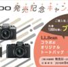 先着1000名にオリジナルトートバッグをプレゼント。富士フイルムX-T100発売記念キャンペーン。
