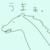 魔法の呪文と白馬の王子