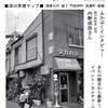 「かわら版 深川福々」第53号(夏号)です(7月28日発行)