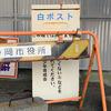 東海道本線新蒲原駅の白ポスト