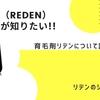 【口コミ】育毛剤リデン(REDEN)の効果/副作用・口コミは?リデンシル配合のシャンプーも解析