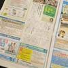 食育・環境情報誌『エコチル札幌版』、「エコなひと」にご紹介いただきました。